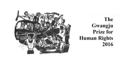160421134659_2016_gwangju_prize_for_human_rights_640x360_bbc_nocredit